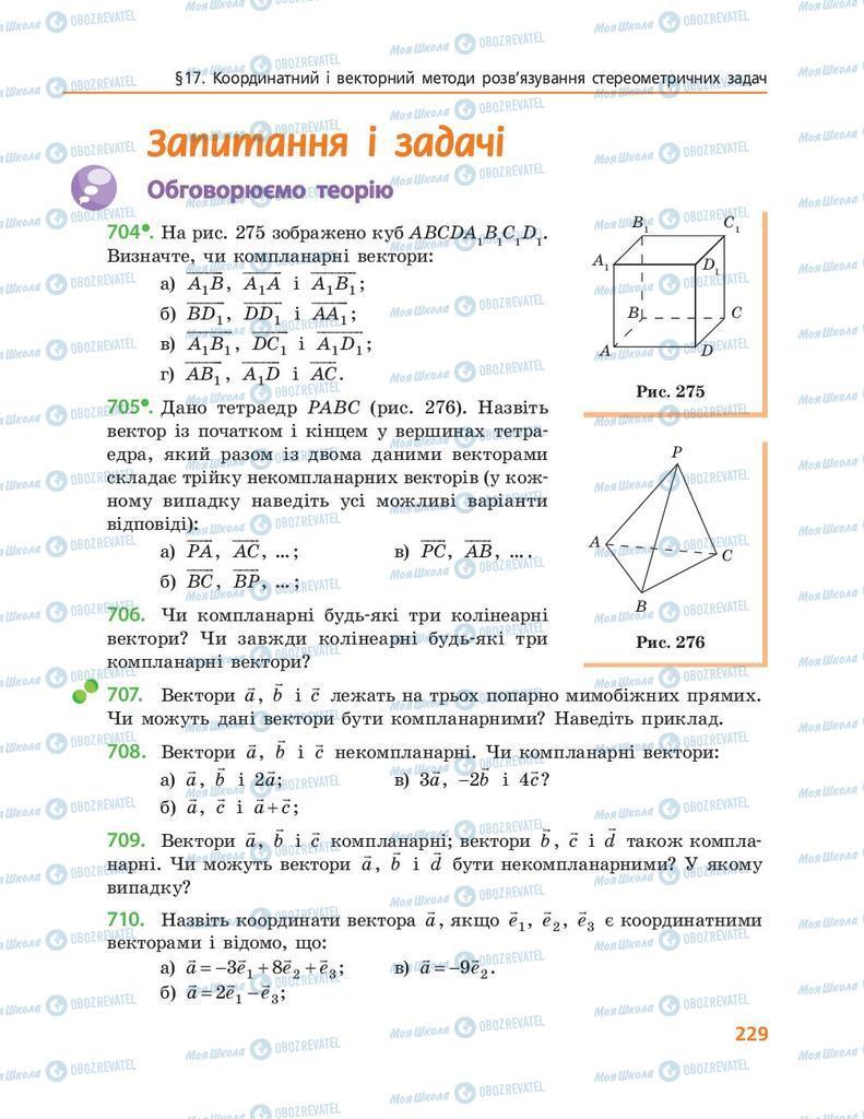 Підручники Геометрія 10 клас сторінка 229