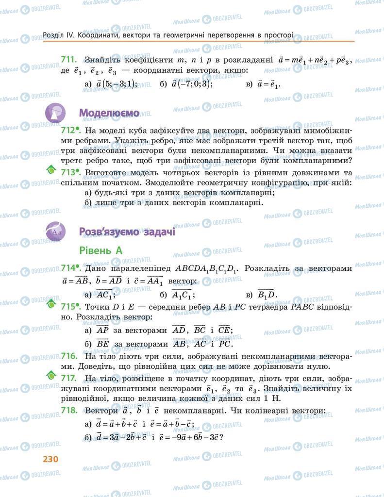 Підручники Геометрія 10 клас сторінка 230