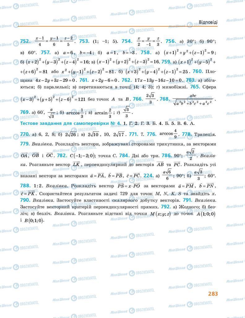 Підручники Геометрія 10 клас сторінка 283