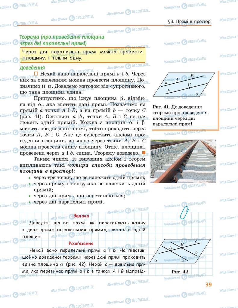 Підручники Геометрія 10 клас сторінка 39