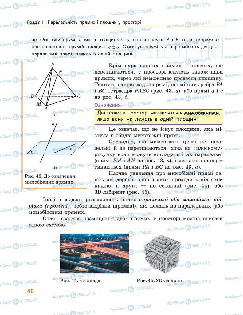 Підручники Геометрія 10 клас сторінка 40