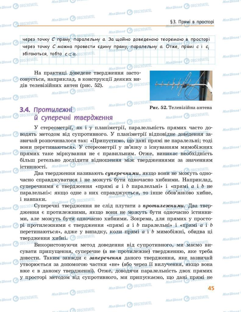 Підручники Геометрія 10 клас сторінка 45