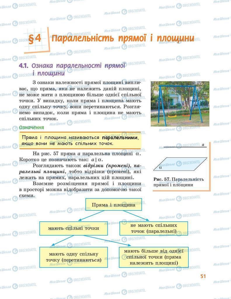 Учебники Геометрия 10 класс страница  51