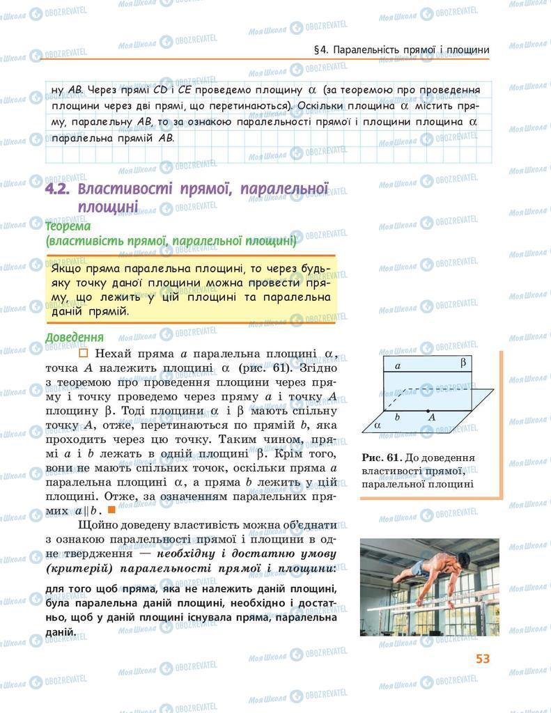 Підручники Геометрія 10 клас сторінка 53