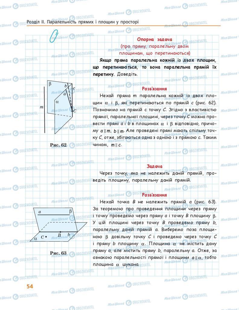 Підручники Геометрія 10 клас сторінка 54