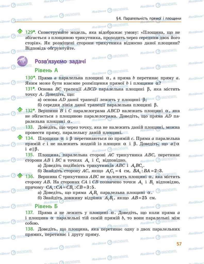 Підручники Геометрія 10 клас сторінка 57