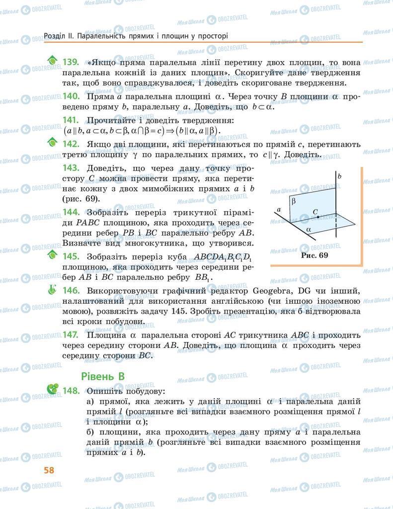 Підручники Геометрія 10 клас сторінка 58