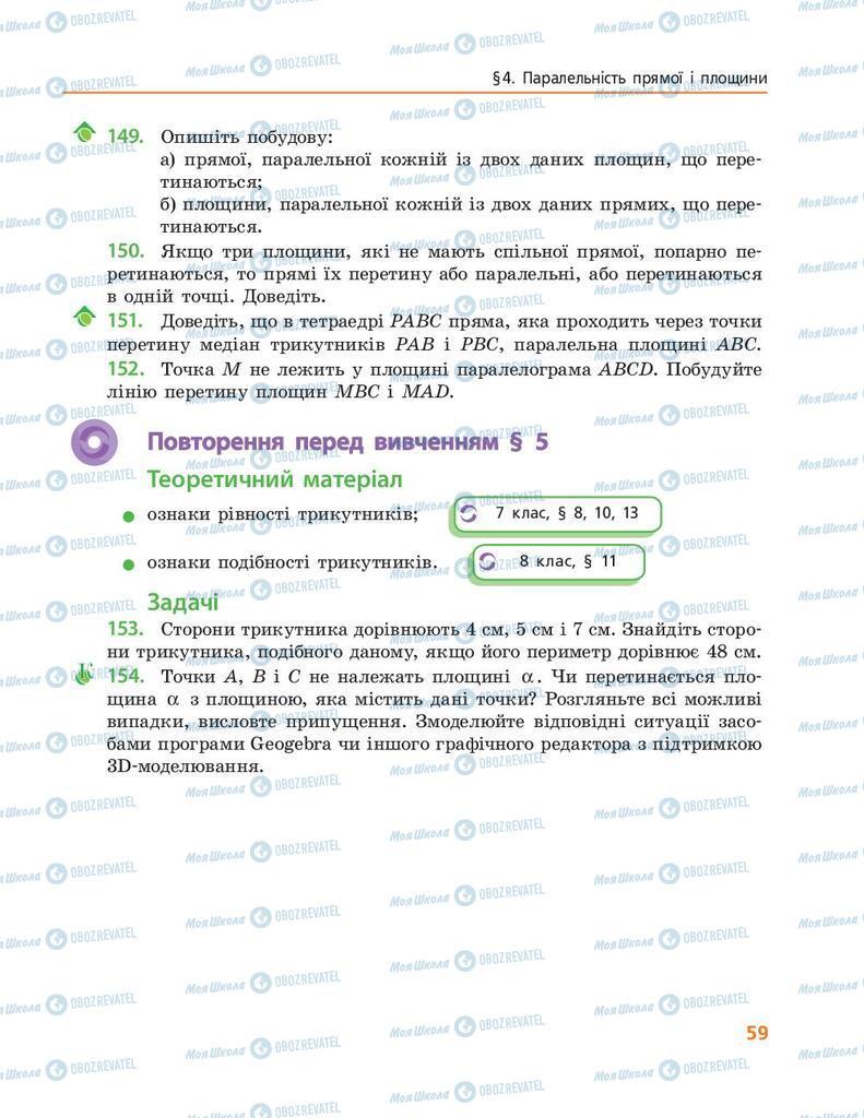 Підручники Геометрія 10 клас сторінка 59