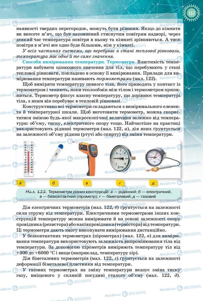 Учебники Физика 10 класс страница 151