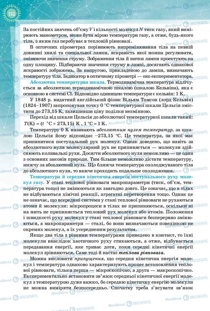 Учебники Физика 10 класс страница 152