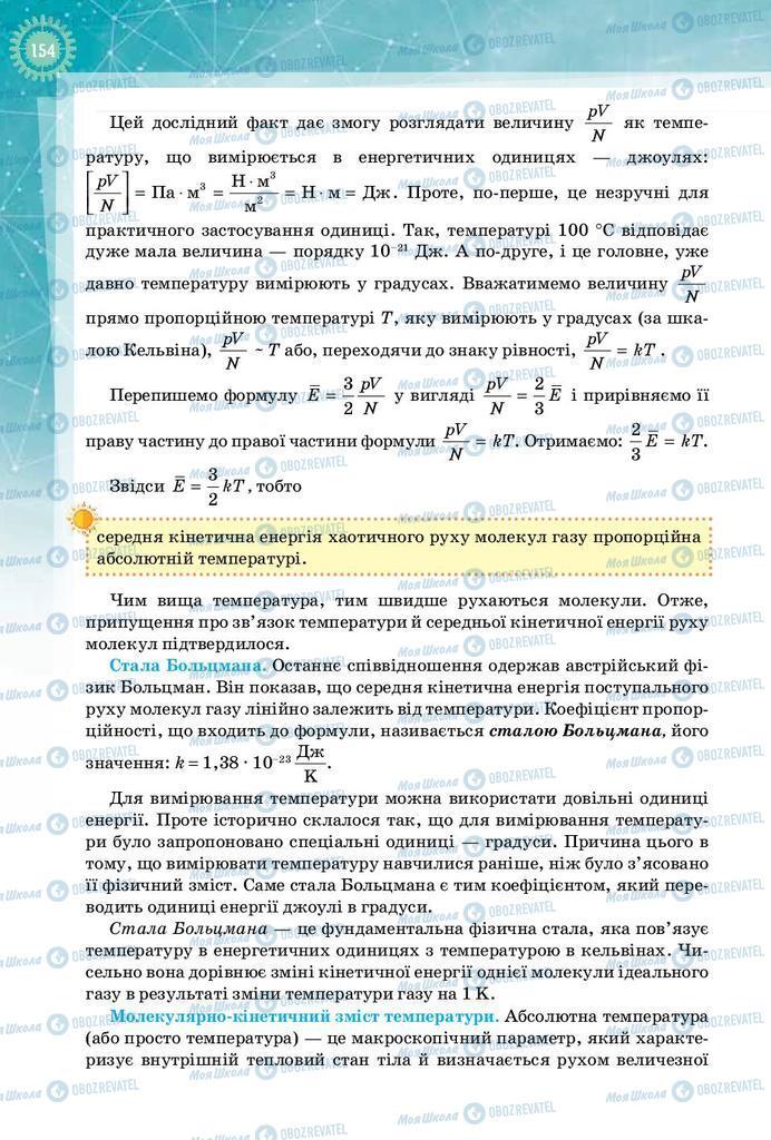 Учебники Физика 10 класс страница 154