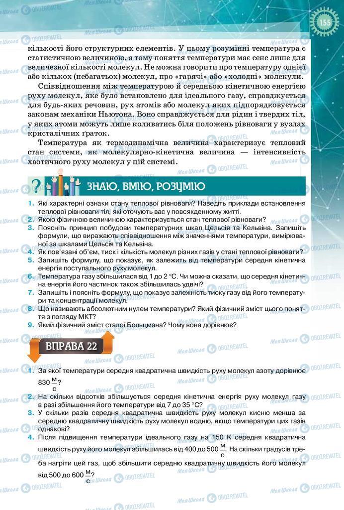 Учебники Физика 10 класс страница 155