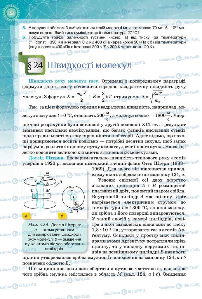 Учебники Физика 10 класс страница 156
