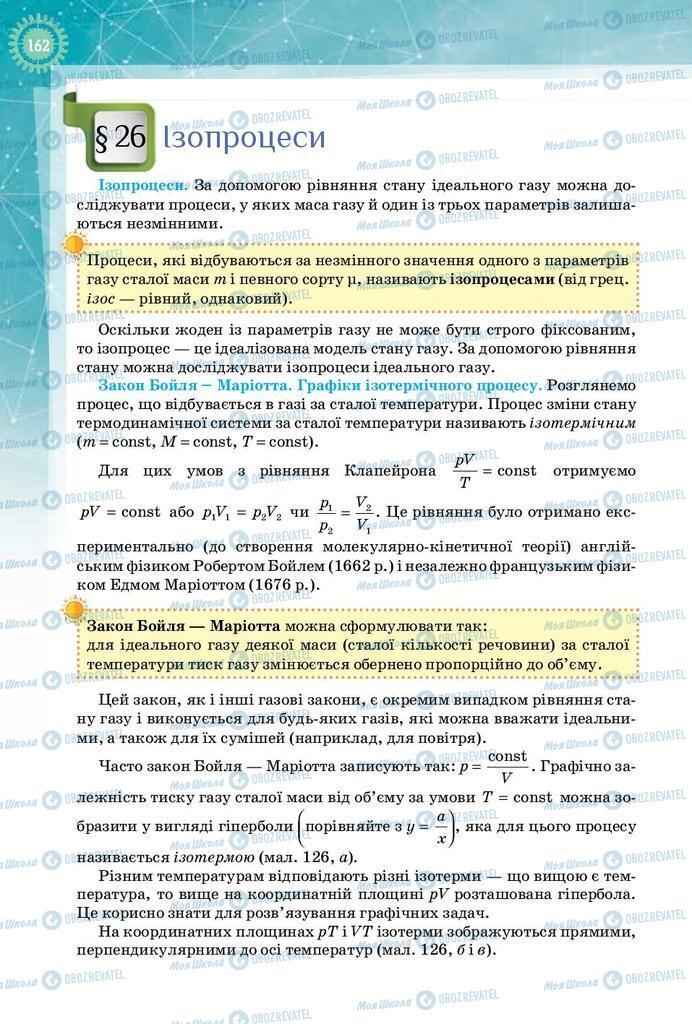 Учебники Физика 10 класс страница  162