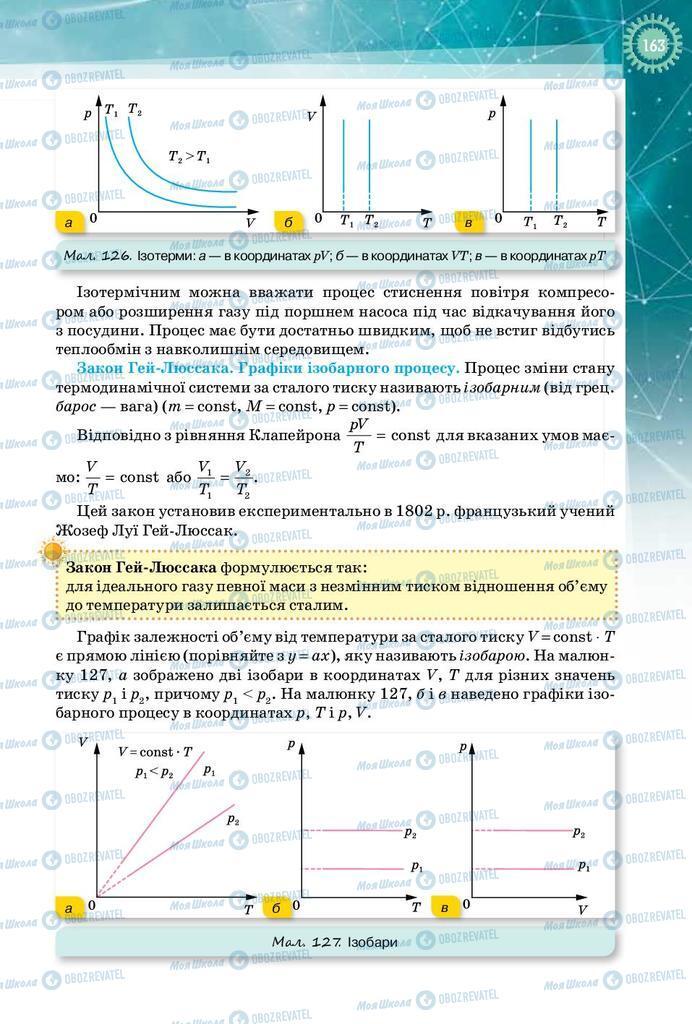 Учебники Физика 10 класс страница 163