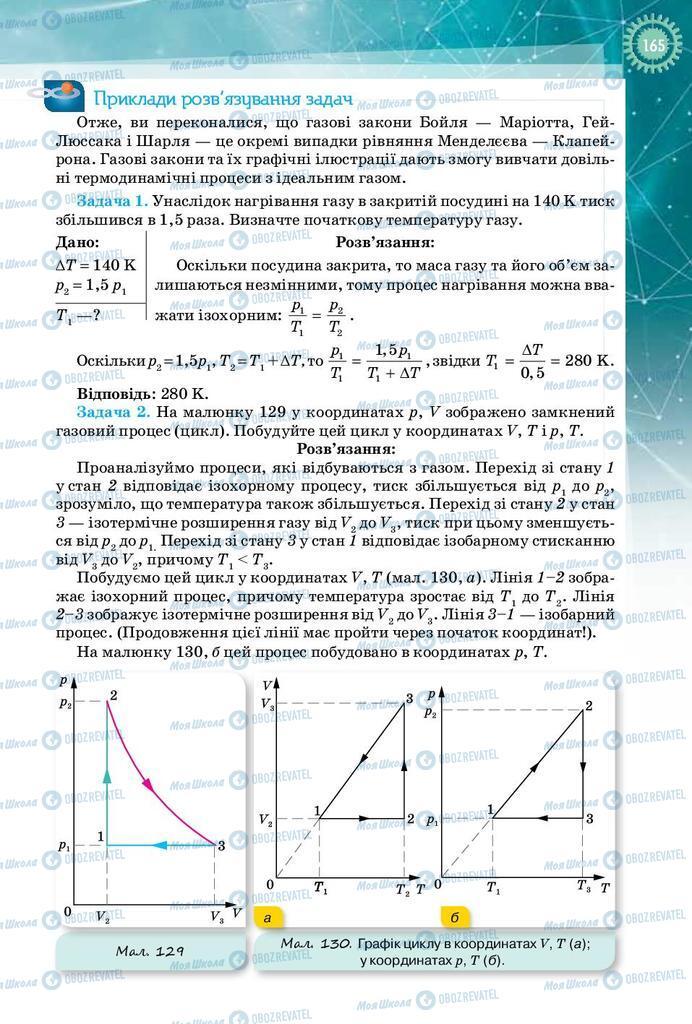 Учебники Физика 10 класс страница 165