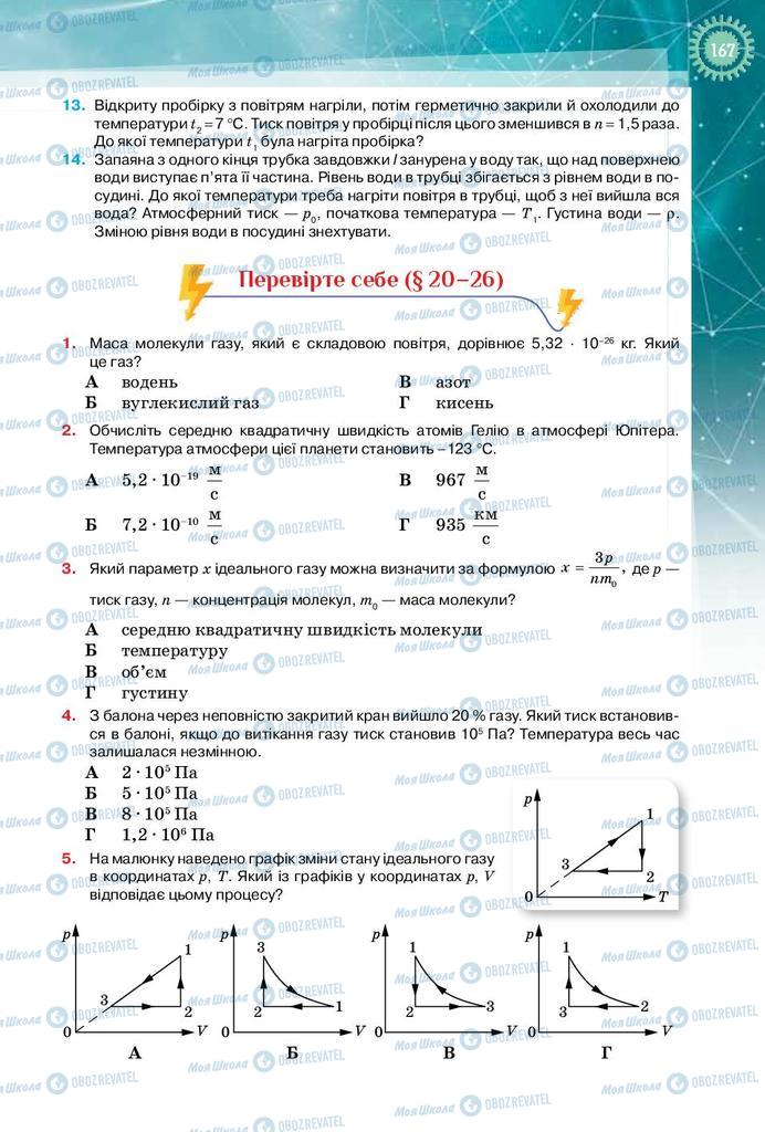 Учебники Физика 10 класс страница 167