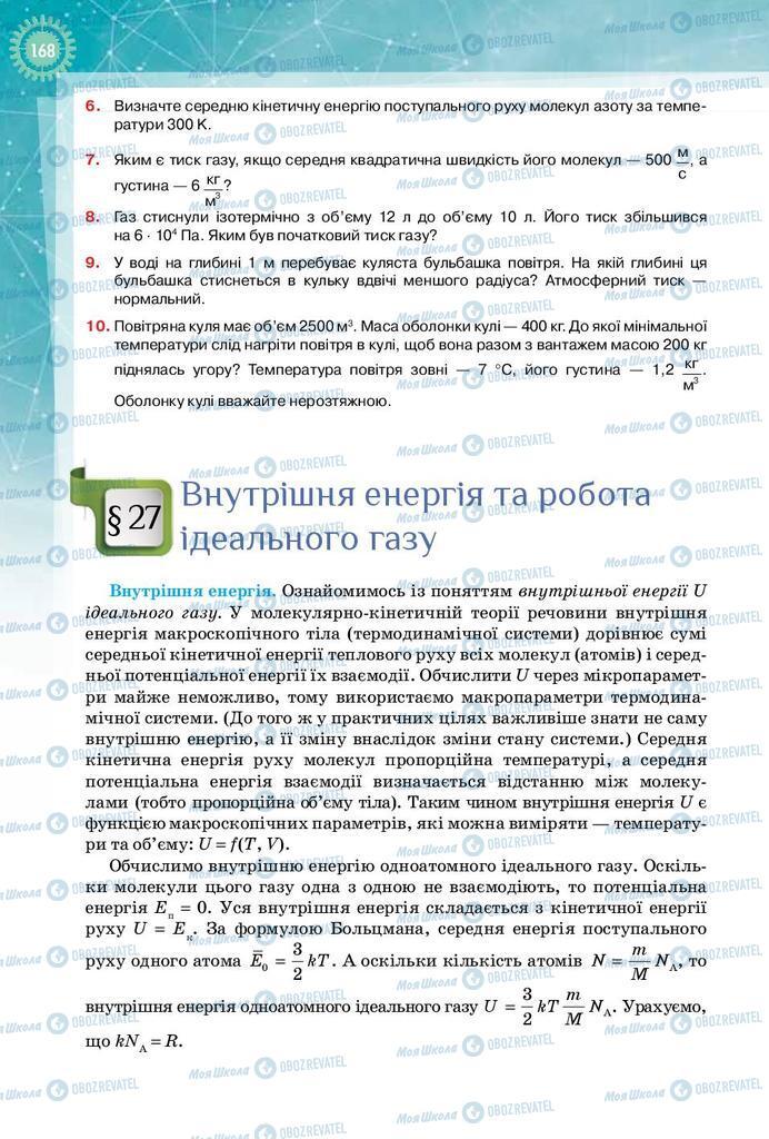 Учебники Физика 10 класс страница 168