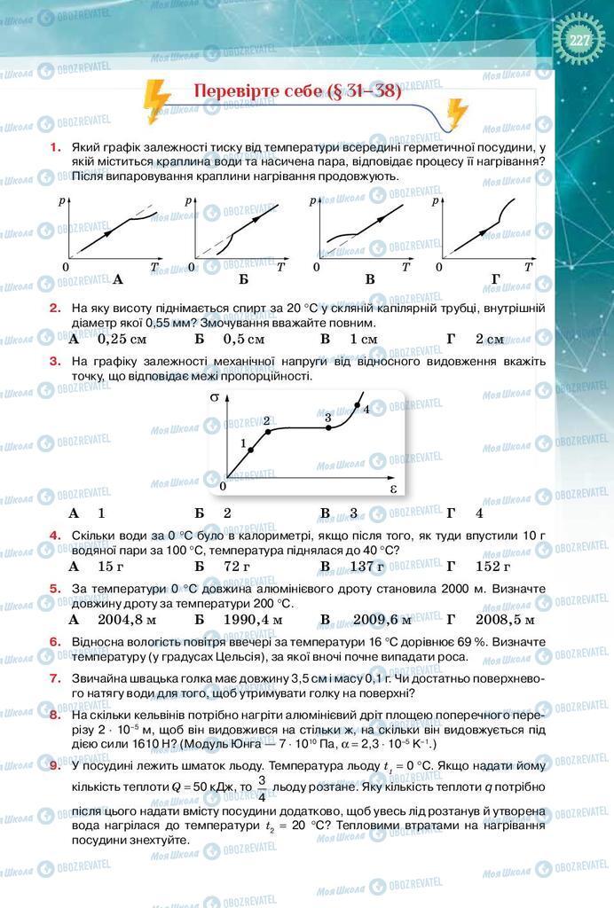 Учебники Физика 10 класс страница 227