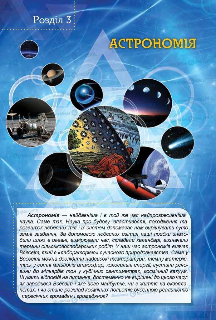 Підручники Фізика 10 клас сторінка  228