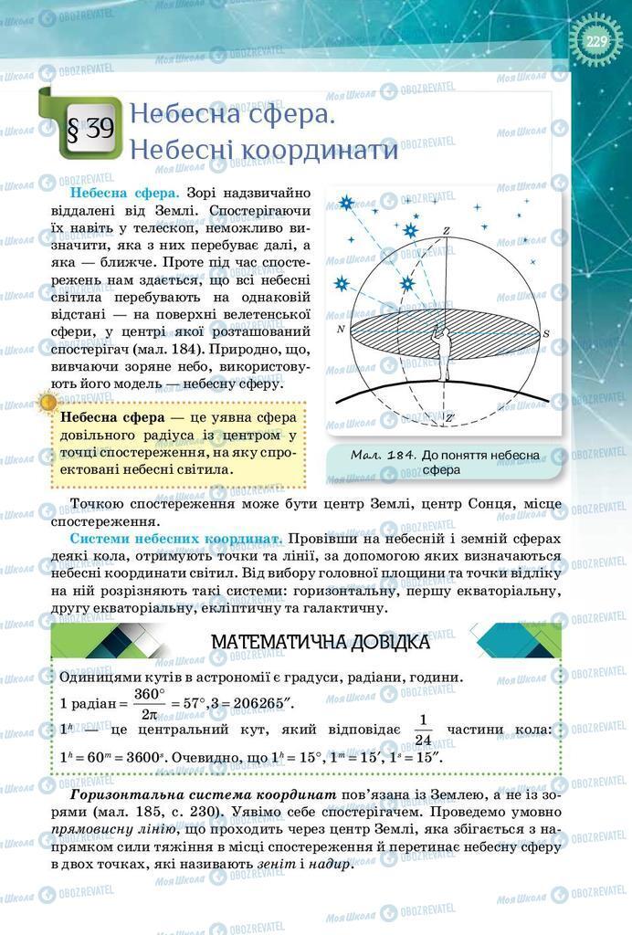 Учебники Физика 10 класс страница  229