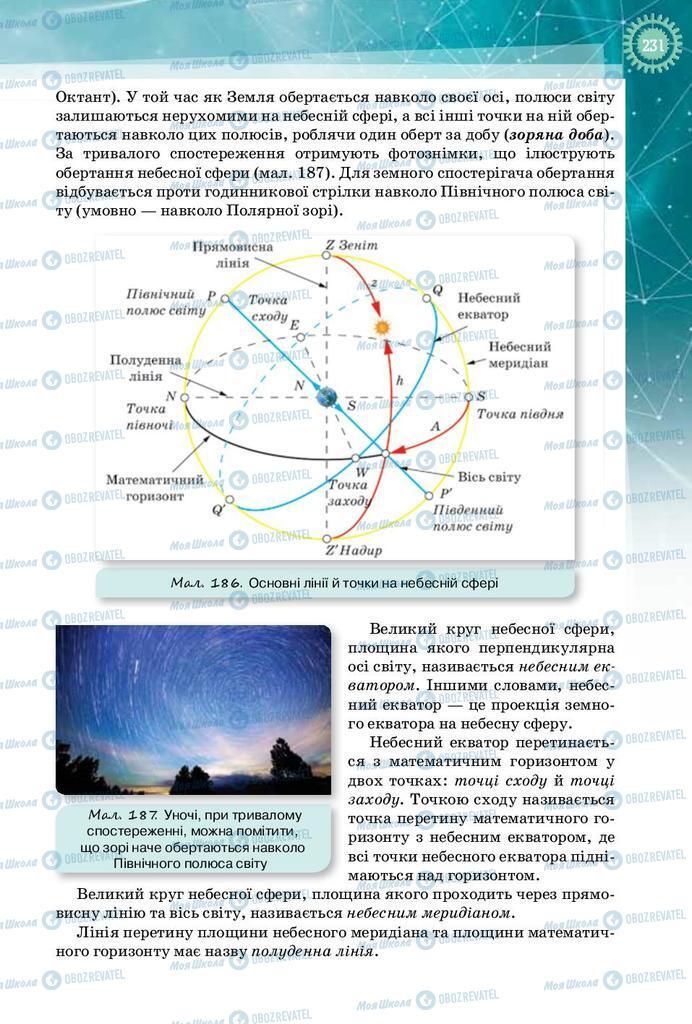 Учебники Физика 10 класс страница 231