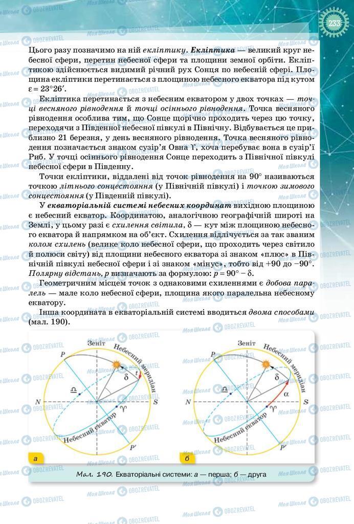 Учебники Физика 10 класс страница 233