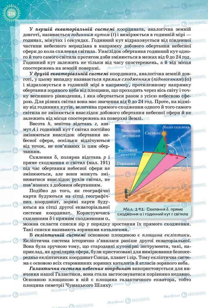 Учебники Физика 10 класс страница 234