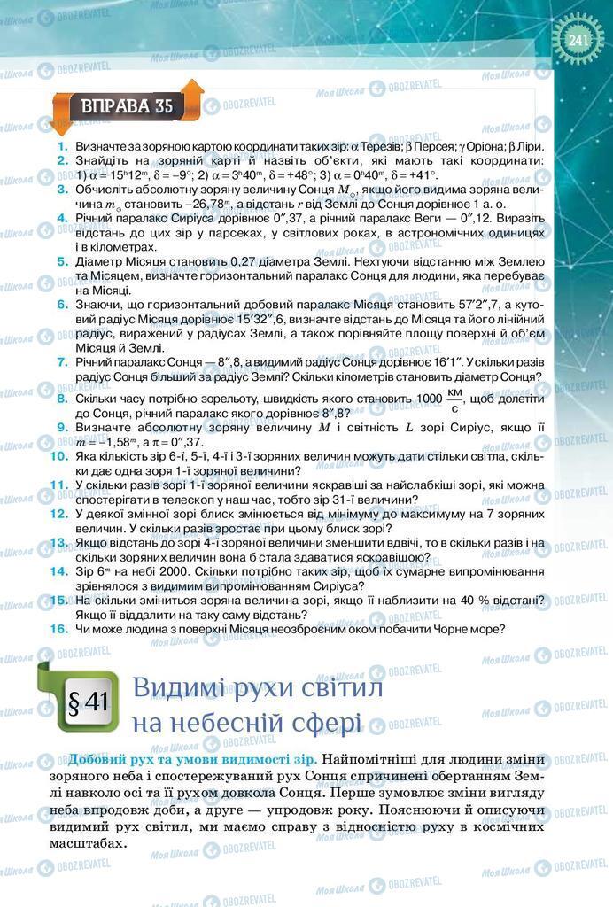 Учебники Физика 10 класс страница 241