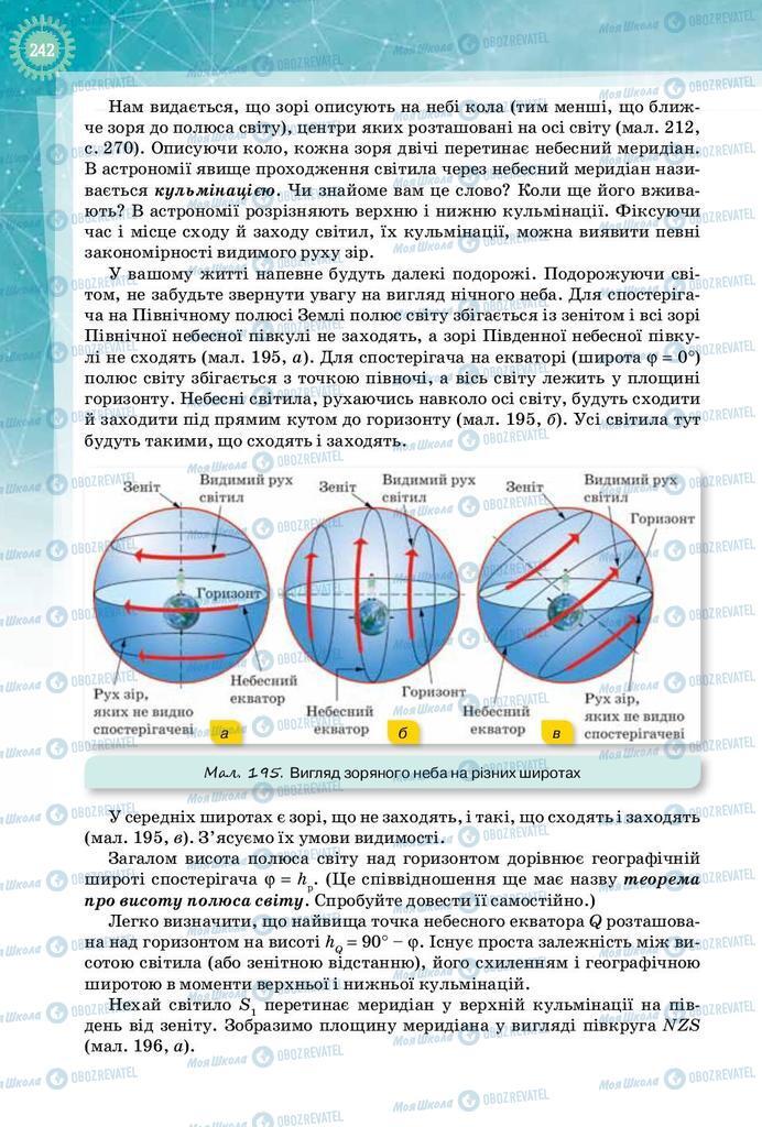 Учебники Физика 10 класс страница 242