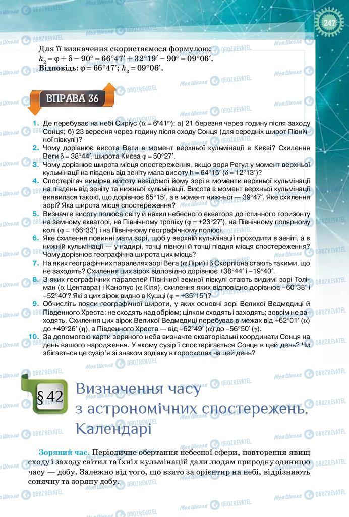 Учебники Физика 10 класс страница 247