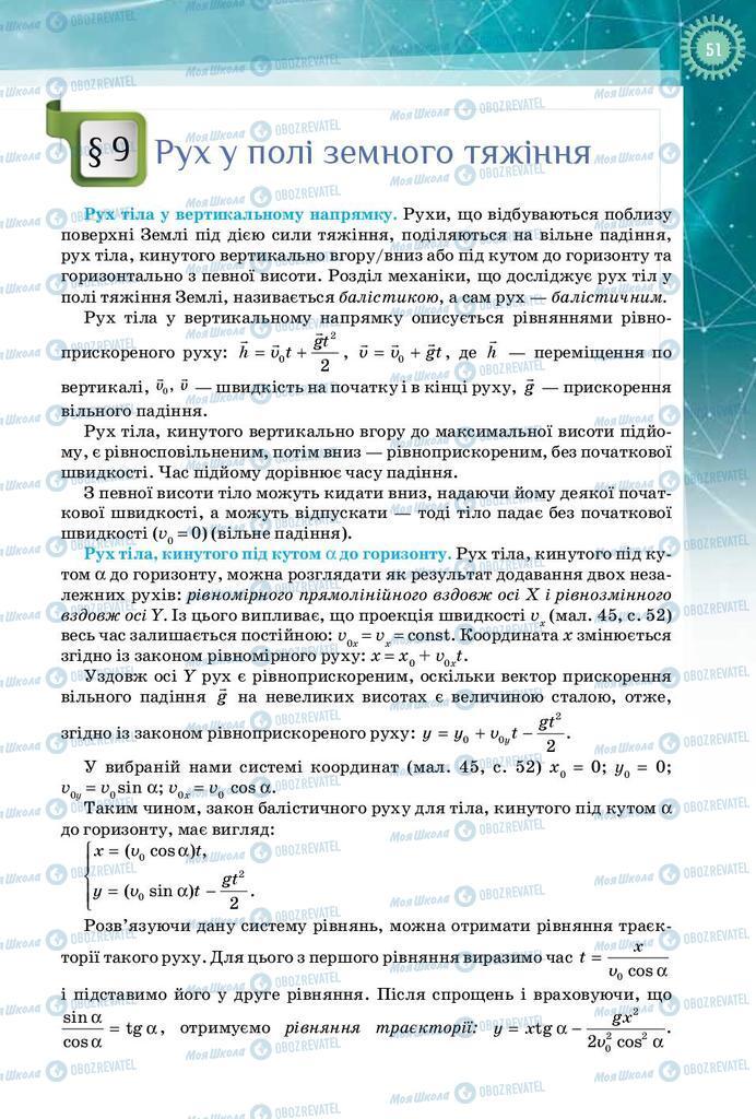 Учебники Физика 10 класс страница  51