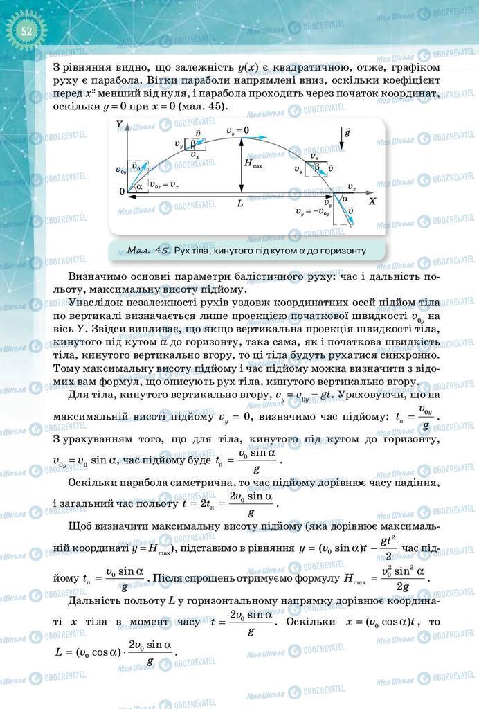 Підручники Фізика 10 клас сторінка 52