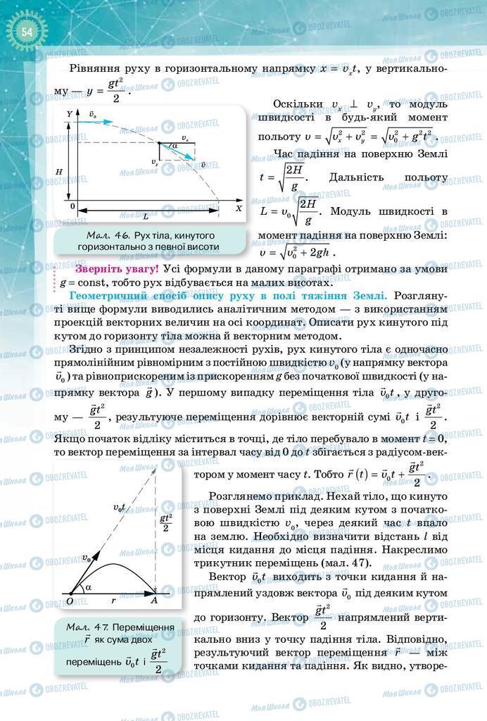 Учебники Физика 10 класс страница 54