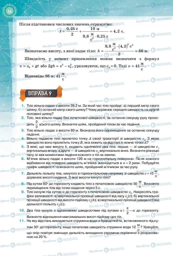 Учебники Физика 10 класс страница 56