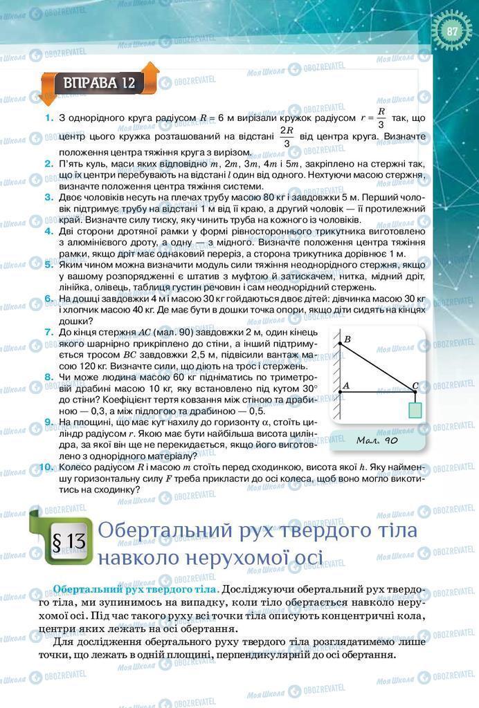 Учебники Физика 10 класс страница 87