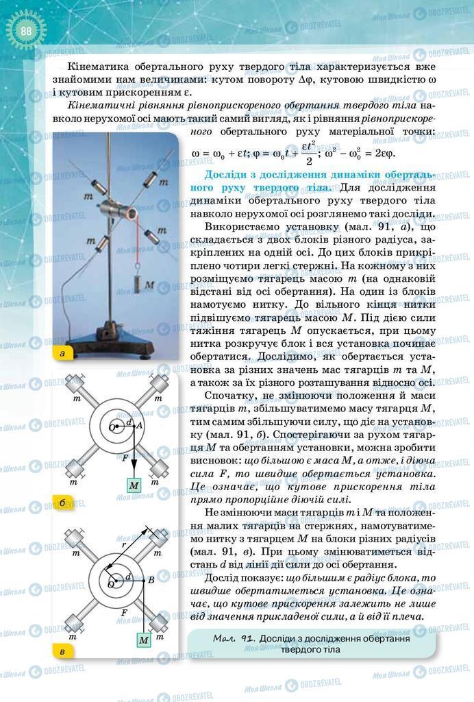 Учебники Физика 10 класс страница 88