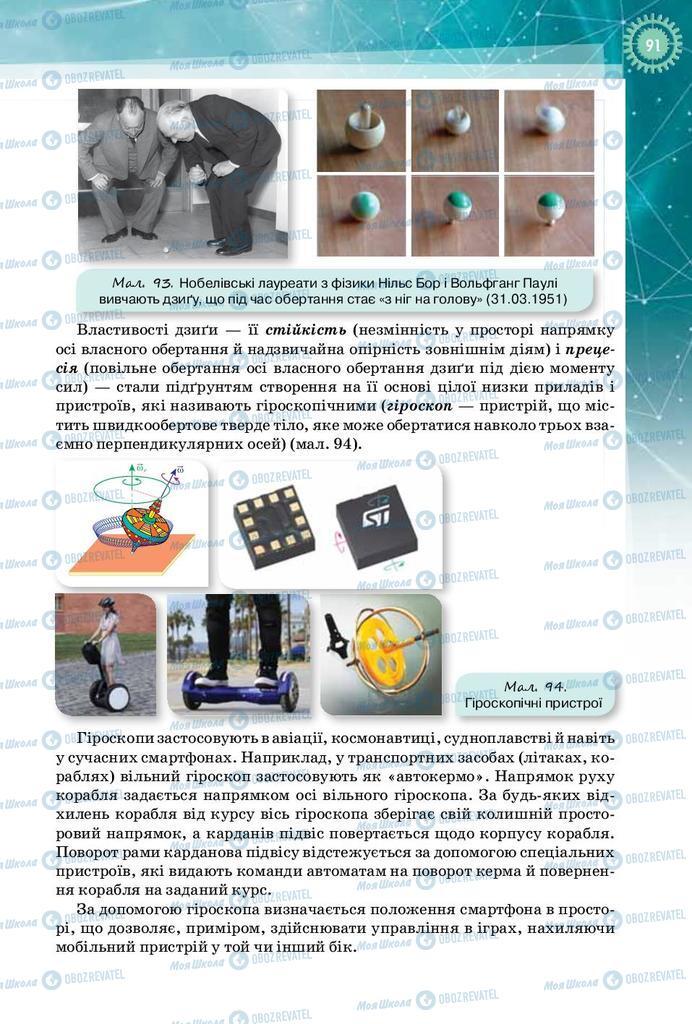 Учебники Физика 10 класс страница 91