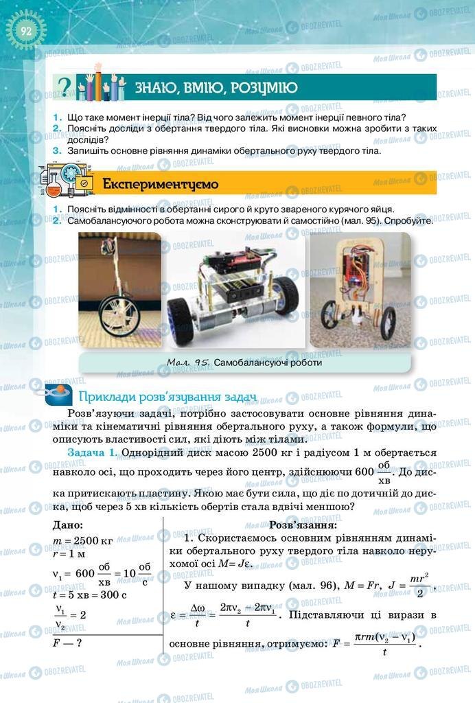 Підручники Фізика 10 клас сторінка 92