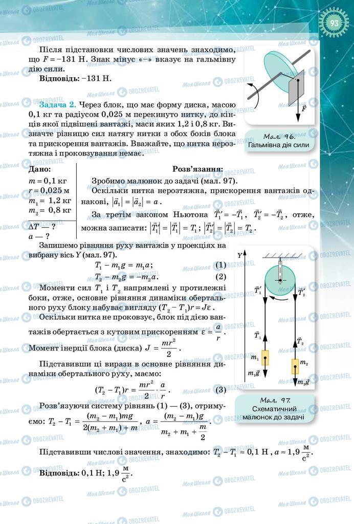 Учебники Физика 10 класс страница 93