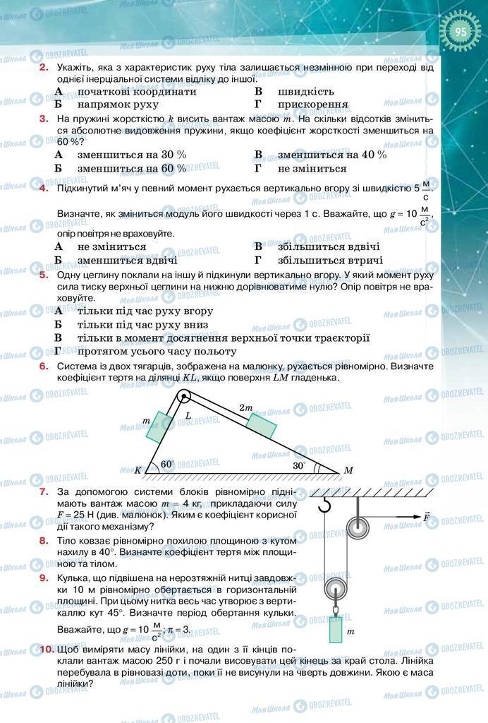 Учебники Физика 10 класс страница 95