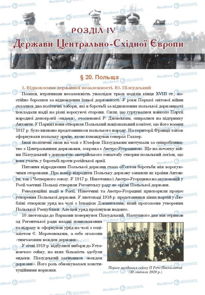 ГДЗ Всесвітня історія 10 клас сторінка  111