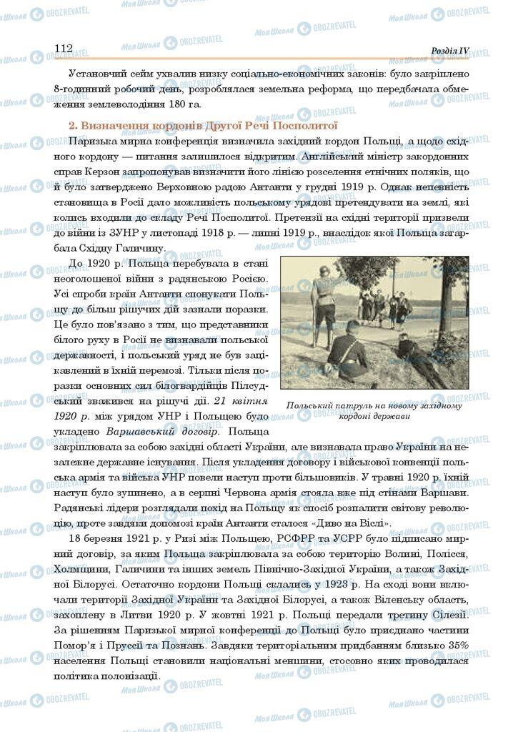 ГДЗ Всесвітня історія 10 клас сторінка  112