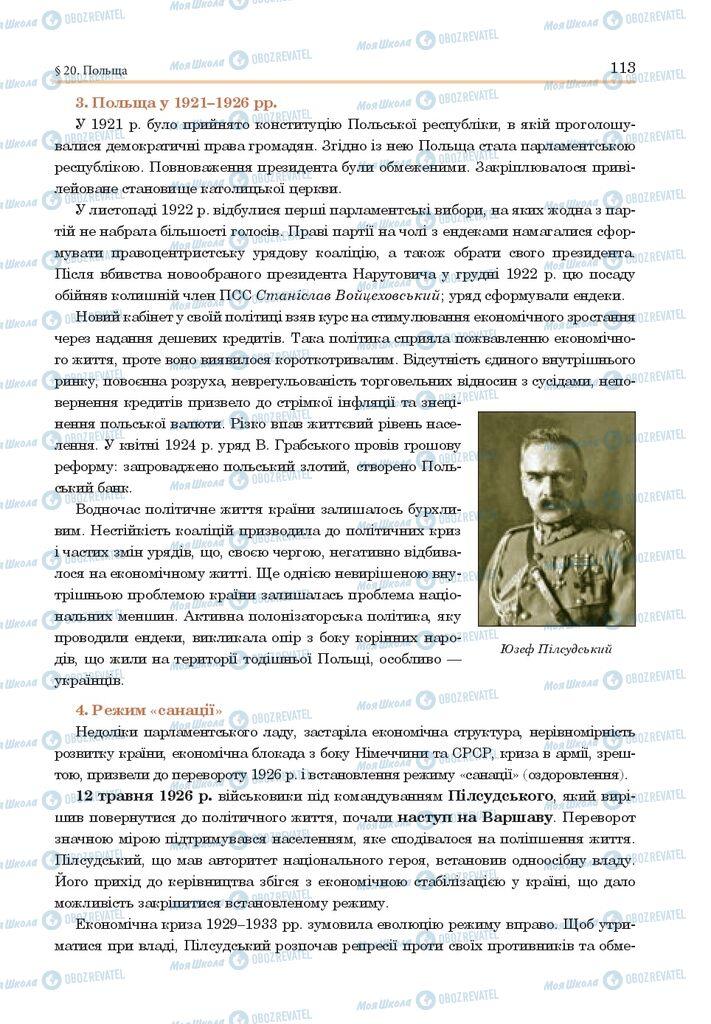 ГДЗ Всесвітня історія 10 клас сторінка  113
