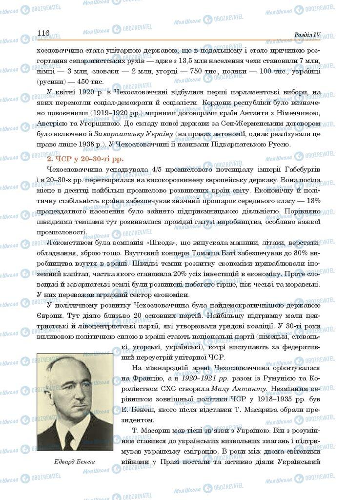 ГДЗ Всесвітня історія 10 клас сторінка  116