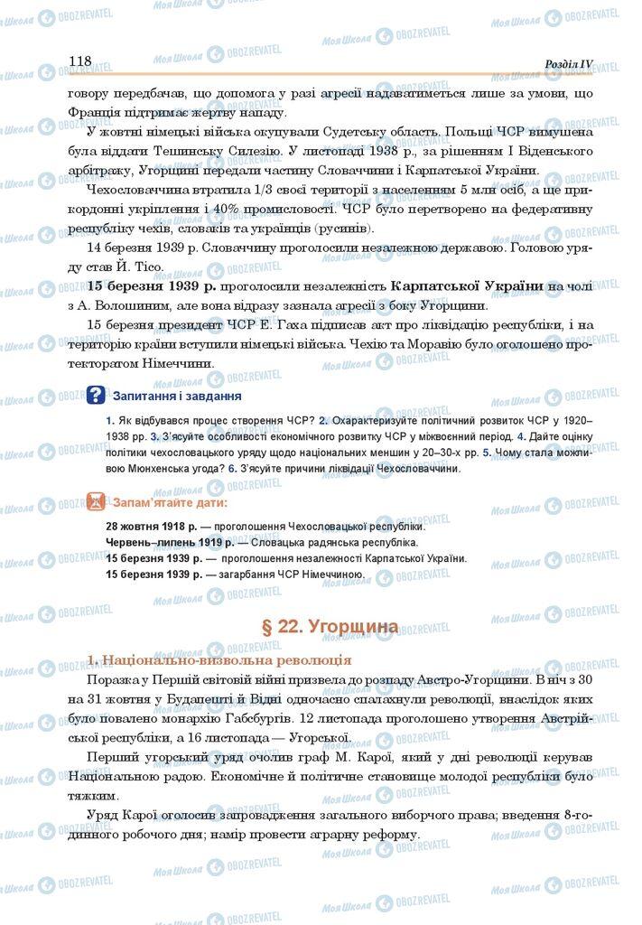 ГДЗ Всесвітня історія 10 клас сторінка  118