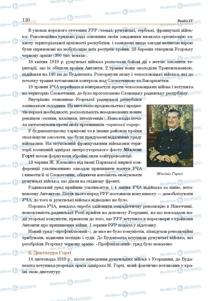 ГДЗ Всесвітня історія 10 клас сторінка  120