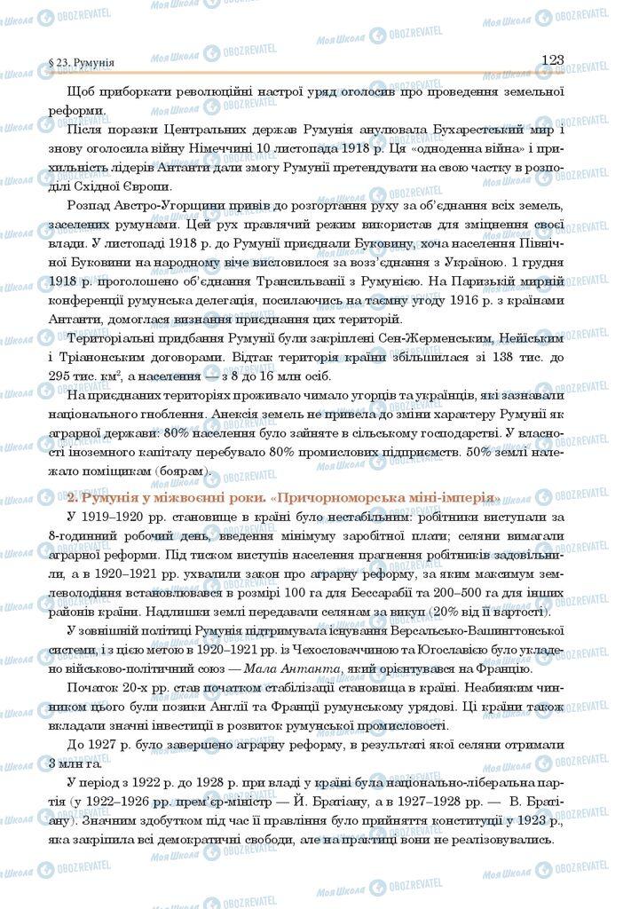 ГДЗ Всесвітня історія 10 клас сторінка  123