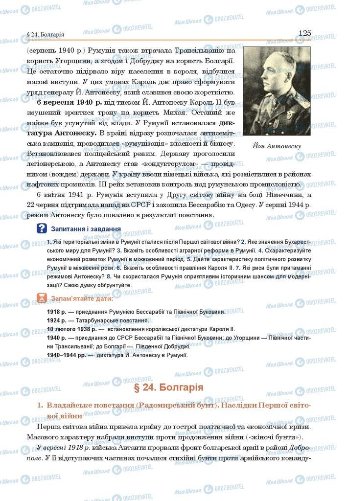 ГДЗ Всесвітня історія 10 клас сторінка  125