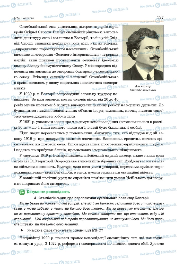ГДЗ Всесвітня історія 10 клас сторінка  127